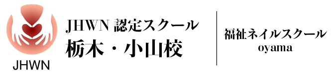 JHWN認定校|栃木・小山校